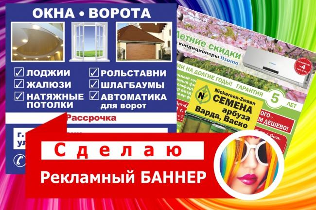 сделаю рекламный баннер 1 - kwork.ru