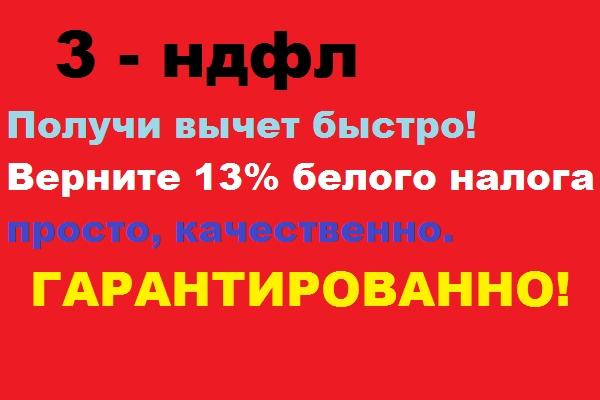 Декларации 3-НДФЛ для вычета по обучению 1 - kwork.ru