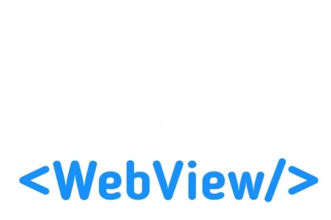 Напишу приложение для просмотра веб-страницы на Android 1 - kwork.ru