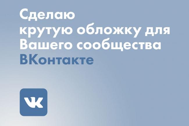 Крутая обложка для группы ВК 1 - kwork.ru