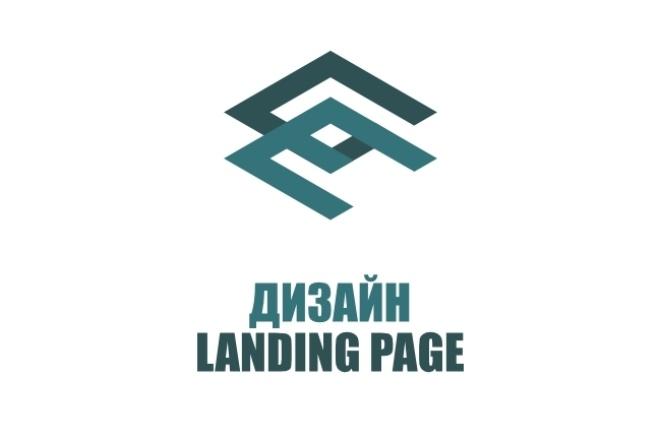 Дизайн Landing PageВеб-дизайн<br>Добрый день, здесь вы сможете получить дизайн Landing Page. Создам для вас уникальный, красивый и качественный дизайн. Учту все пожелания. Работы выполняются с учетом последних трендов веб-дизайна. Все правки и замечания мы сможем делать в реальном времени - удобно и быстро их указывая прямо на макете. Вместе наблюдая процесс создания макетов. http://goo.gl/89Qbur Все элементы разрабатываются в векторном формате, что позволит легко масштабировать графику на сайте. При желании, можно конвертировать в Photoshop. Эконом - входит разработка прототипа одной страницы + правки. Стандарт - входит дизайн до 6 блоков (без адаптивности). Бизнес - входит дизайн до 10 блоков + адаптивный дизайн под 3 дополнительных разрешения.<br>