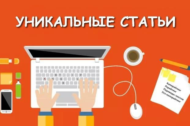 Напишу статьи для сайта 1 - kwork.ru