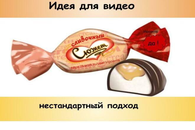 Придумаю идеи и сюжет для видео, рекламы, мультфильма, клипа 1 - kwork.ru