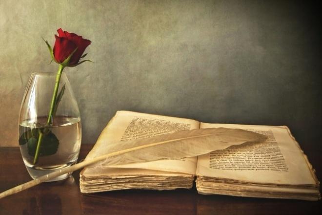 Напишу стихотворение на любую темуСтихи, рассказы, сказки<br>На любую тематику: - к дню рождения - признание в любви - приуроченное к празднику - любовная лирика Имеется собственная страница на сайте Стихи. ру. Номинирована на премию «Поэт года 2014» Номинирована на премию «Наследие 2015»<br>