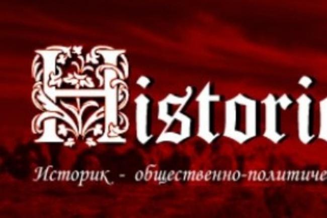 Историческая справка на ваш продукт или услугу 1 - kwork.ru