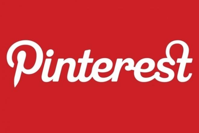 100 уникальных подписчиков для вашего аккаунта PinterestПродвижение в социальных сетях<br>Важно! У Вас есть аккаунт Pinterest, но Вы не популярны? Мы исправим положение. У нас Вы можете купить подписчиков на Ваши аккаунты. Весь процесс делается живыми людьми со всего мира, из своих аккаунтов. Внимание! Вы получаете 100 уникальных подписчиков для вашего аккаунта Pinterest. По факту приходит более 100 участников. Процент отписки: до 1%.<br>