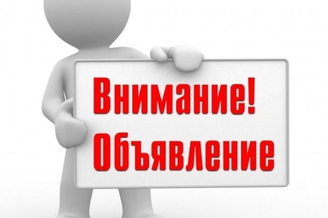опубликую 50 обьявлений на авито 1 - kwork.ru