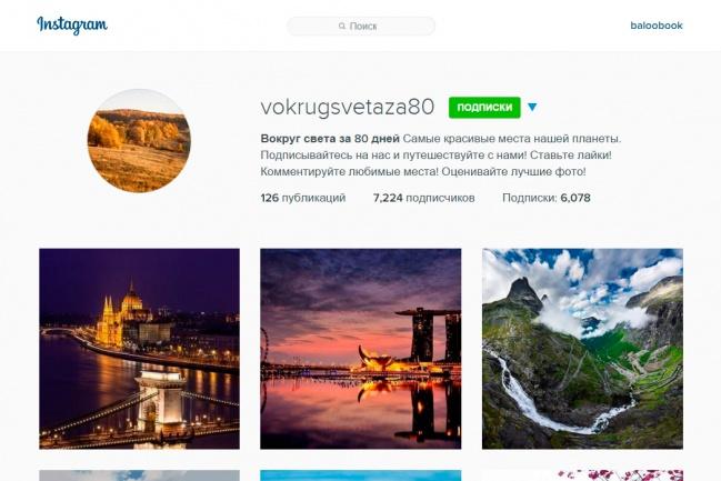 Помогу в раскрутке вашего instagram 1 - kwork.ru