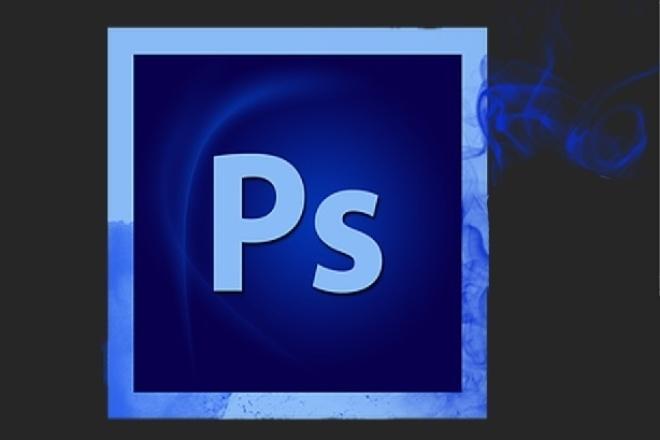 Выполню работу любой сложности в PhotoshopОбработка изображений<br>Выполню работу в фотошоп. От простого элементарного до сложного . За 1 кворк вы получите до 10 файлов с простыми изображениями и операциями или до 6 файлов со сложными. Могу вместе лица актёра/актрисы вставить ваше, получиться оригинально, профессионально и весело.<br>