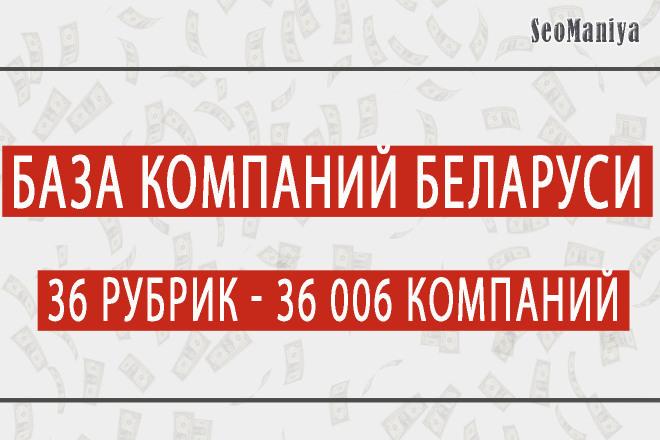 База компаний Беларуси 1 - kwork.ru