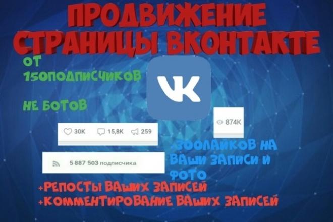 Продвижение, раскрутка вашей страницы в социальной сети ВКонтактеПродвижение в социальных сетях<br>Продвижение вашей страницы в социальной сети ВКонтакте 150 подписчиков 300+ лайков (общая сумма с нескольких последних фотографий, записей) 15+ репостов (общая сумма репостов) 5+ комментариев (общая сумма комментариев) 10% - процент подписки на вас собачек обычно они быстро восстанавливаются. 1-3%-процент что кто-то удалит лайк, репост, комментарий! Что требуется от вас? Минимум 3 записи на стене страницы, должна быть аватарка и еще минимум 2 фото, должна быть включена функция подписки на вас и функция которая разрешает всем пользователям комментировать ваши записи и фото! Во время заказа: не должно быть удалений подписчиков, не должно быть заказов продвижения у других исполнителей, не должно быть участий в лайк таймах, взаимных добавлений в друзья и т. д. На вашей странице не должно быть: эротики, пиара (в любом виде), продажи аккаунтов в играх, соц. сетях и т. д.<br>