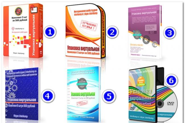 Ваша упаковка товара - 5 упаковокГрафический дизайн<br>Виды упаковки (в скобках варианты, мы подбираем вам лучший): 1. Бокс коробка (81); 2. Бокс ПО (4); 3. Книга (32); 4. Брошюра (32); 5. Конспект (32); 6. DVD (29, позиции: бокс две, бокс + диск три); Каждая упаковка размером 900px в 2-х форматах PNG (фон прозрачный) и JPG (фон белый), то есть, получаете 10 файлов. Нужны свои размеры - сообщаете - добавим. Ничего лишнего, на всё про всё уходит 10-15 минут переписки. Всё под номерами - сообщили виды упаковок - указали данные - получили 5 упаковок. Данные для упаковок которые обычно добавляют. Вид товара (комплект, сборник, инструкция и т. д.). Название товара. Автор (компания, команда). URL сайта. Контакты. Слоган (рекламная строка). Ваши данные для упаковок: какие укажите. Можете просто кинуть ссылки на страницу товаров (удобно если продаёте партнерские, кидаете ссылки и добавляете, что на что изменить). Пишите в сообщениях, что нужно - все делаем Зачем нужны качественные оригинальные упаковки? Всё просто: Вы обращаете внимание на одну и ту же упаковку больше 5-10 раз? Нет! Это называется эффектом невидимки. А вы сможете понять, что это тот самый, примелькавшийся товар, если упаковка и описание абсолютно другие? Правильно - нет! Поэтому пока одни продают, другие попробовав, считают что это невозможно. Продавать партнерские товары с glopart и т. п. сервисов используя стандартные рекламные материалы просто невозможно, потому что всё сделано на скорую руку. Если упаковка есть, то в 95% случаев она никакая.<br>