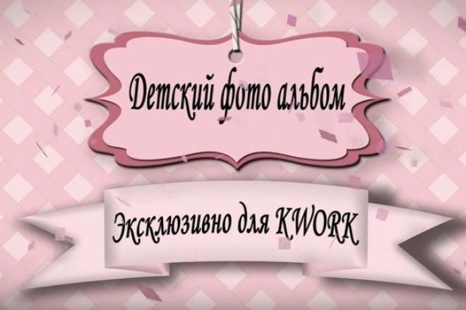 создам для вас, красивый детский видео альбом 1 - kwork.ru