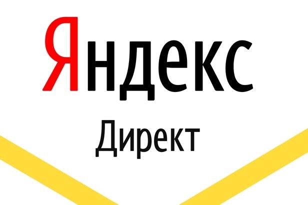 Настройка Яндекс. Директ Сертифицированный специалист 1 - kwork.ru