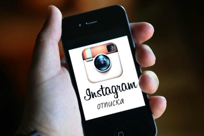 Быстрая отписка от подписчиков в Instagram 1 - kwork.ru