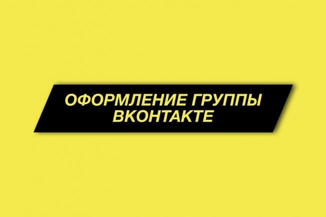 Оформлю группу ВКонтактеДизайн групп в соцсетях<br>Оформлю вашу группу ВКонтакте. Что входит в мои услуги: Шапка группы Аватар Обложки фотоальбомов Обложки товаров<br>
