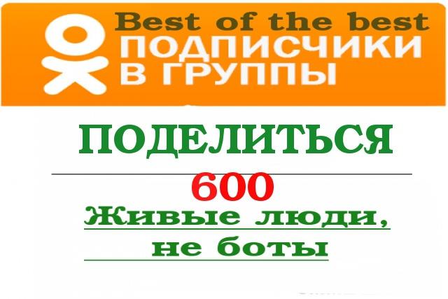 600 раз поделиться в Одноклассниках (фото, видео,в обсуждениях групп ) 1 - kwork.ru