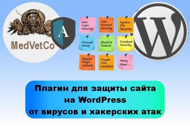 WordPress. Защита от вирусов и хакерских атакАдминистрирование и настройка<br>Установлю и настрою плагин All In One WP Security &amp;amp; Firewall для CMS WordPress, который поможет защитить Ваш сайт от вирусов и хакерских атак. Сменю стандартный логин администратора admin на более безопасный. Из личного опыта знаю, что чем раньше, Вы задумаетесь о безопасности сайта на движке WordPress, тем меньше вероятность того, что Ваш сайт пострадает от вирусов и хакеров. В качестве опций могу также обновить CMS и все ваши плагины до актуальных версий, а также произвести дополнительную настройку файла .htaccess. Если Ваш сайт на WordPress уже пострадал от вирусов или хакерских атак, в него внедрён вредоносный код, а поисковики его блокируют и выдают пользователям предупреждение об опасности, то выбирайте опцию Очистка сайта от вирусов и вредоносного кода.<br>