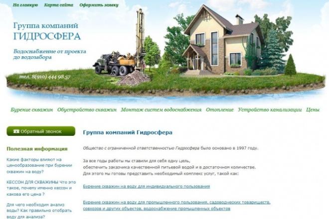 Создам шапку для Вашего сайта 4 - kwork.ru