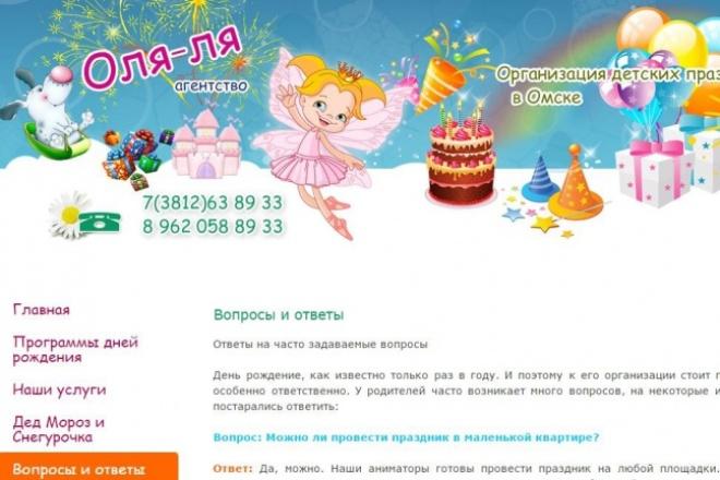 Создам шапку для Вашего сайта 6 - kwork.ru