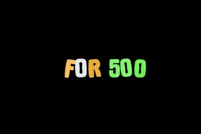 Сделаю 3D-текст 1 - kwork.ru