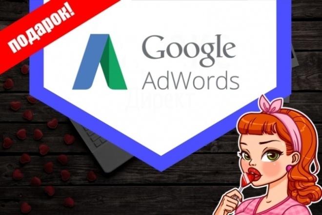 Эффективная рекламная кампания в Google Adwords 1 - kwork.ru