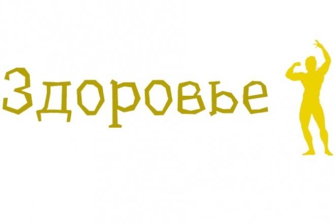 логотипы 1 - kwork.ru