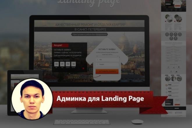 Сделаю админку для вашего Landing PageДоработка сайтов<br>Бывает так что на вашем статичном лендинге нужно заменить информацию, почту, телефон и т.д. Но вы не хотите все время обращаться к фрилансерам. Вы можете сделать это сами имея свою административную панель. С авторизацией и необходимыми полями для замены информации на лендинге. Вы даете доступ к хостингу, я даю вам скрин с вашим лендингом, на котором вы отмечаете то, что должно заменяться через админку. После немного магии :)<br>