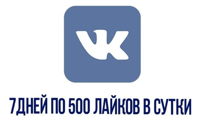 ВКонтакте - 7 дней по 500 лайков в сутки 1 - kwork.ru