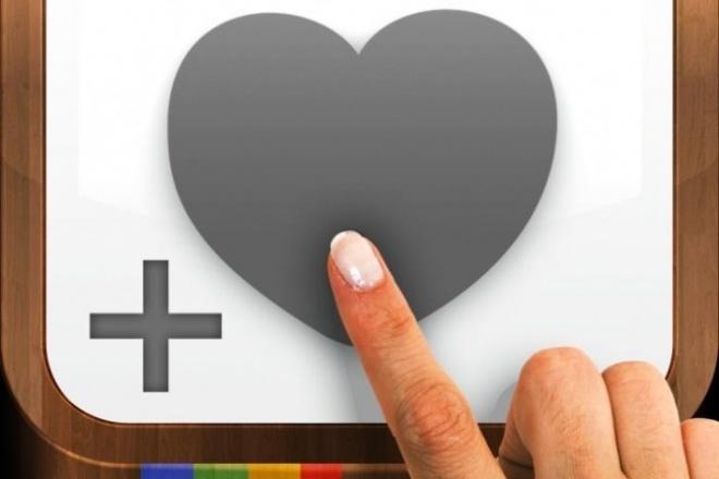 От 2000 лайков и выше для одного или нескольких постовПродвижение в социальных сетях<br>Только живые исполнители. Обеспечу 2000 лайков на посты в инстаграм, живыми людьми. Лайки можно поставить как на 1 фотографию так и распределить на несколько фотографий вашего профиля. Перед заказом убедитесь что фото не скрыто настройками приватности! Срок исполнения: в течение 2-3 дня (при разделении между разными постами получается быстрее).<br>