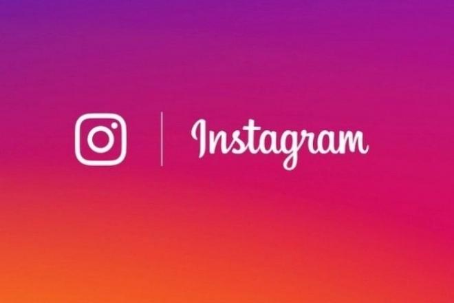 1000 подписчиков в ваш instagramПродвижение в социальных сетях<br>У Вас молодой аккаунт в instagram? Вам нужно больше подписчиков, чтобы его раскрутить? Этот кворк создан специально для вас! Покупая этот кворк вы получите 1000 подписчиков на ваш аккаунт в instagram. Нужно больше подписчиков? Заказывайте сразу несколько кворков! ?Санкций со стороны социальной сети не последует ? Хороший выбор для новых аккаунтов instagram ?Плавное добавление подписчиков в течении двух дней ? Качество работы гарантирую Нужно учитывать, что в будущем подписчики могут отписаться от вашей странички, число отписавшихся не превышает 15%.<br>