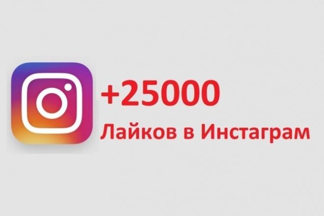 25000 лайков в Ваш InstagramПродвижение в социальных сетях<br>25000 лайков Вы можете разбить на последние 50 фото/видео по 500. Полностью безопасно для вашего аккаунта! Списаний по данной услуге не бывает! Скорость около 500 - 30000 в день, зависит от загруженности сервиса.<br>