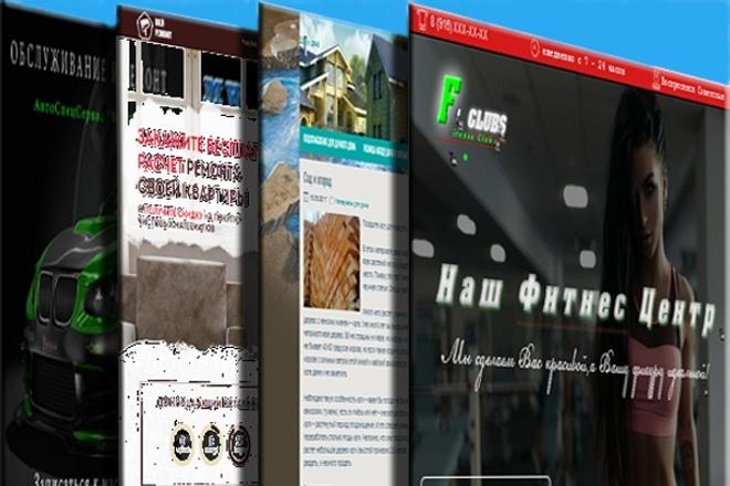 Создам дизайн макет сайта в PSD 1 - kwork.ru