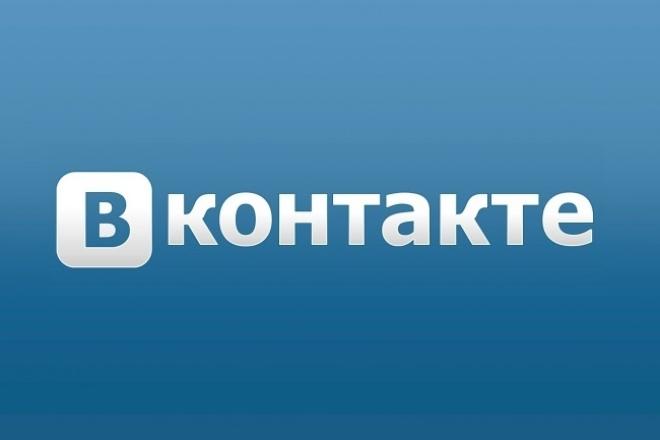 8000 Охвата в группу ВК 1 - kwork.ru