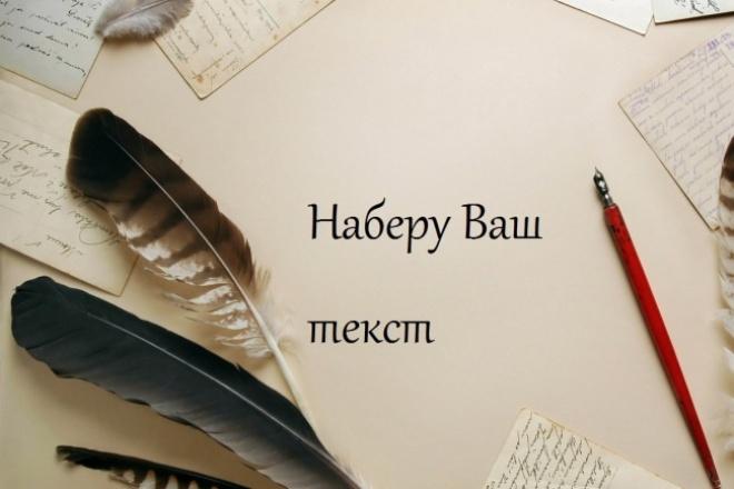 Наберу текст с изображения 1 - kwork.ru