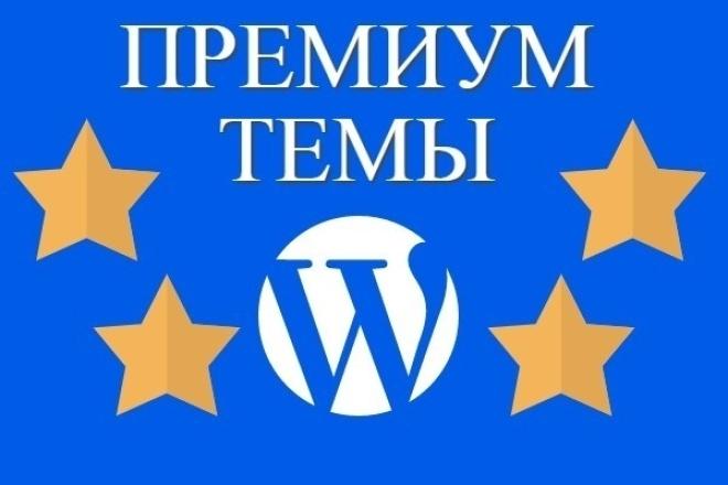 Продам 115 премиум тем для WordPressГотовые шаблоны и картинки<br>??Что я предлагаю? ?? Огромный набор из 115 премиум шаблонов WordPress. Я имею право на их распространение напрямую от разработчика (см. Лицензию) и предлагаю вам, моим клиентам, зарядить сайт великолепным внешним видом! Никаких доплат я не требую! Вы сразу получите 100% готовые темы, а также ссылку на видео урок (снятый мною специально для вас) по их использованию и настройке. Бонус: 16 премиальных плагинов с богатым функционалом также входят в набор (они реально полезные). ??Почему вам нужен этот набор?? Целых 115 тем в 1 кворке; Новейшие технологии (HTML5, CSS3, PHP 7. 0); Все обновления включены; SEO оптимизированы; Гибко настраиваются; Много цветовых схем, стилей и т. д. Никаких дыр в безопасности и спама; За счет использования премиальных шаблонов ваш сайт станет красивее, быстрее (да и самому приятно) и вы привлечете больше посетителей =&amp;gt; вырастут доходы с рекламы/продаж! Исполняю быстро, оформляйте заказ прямо сейчас и уже сегодня (на крайняк завтра) всё будет готово. Ссылка на демо: http://vk.cc/6HiCZf Темы принадлежат мне и я имею право распространять их по лицензии GNU GPL (файл приложен).<br>