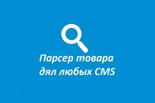 Парсинг товараИнформационные базы<br>Парсинг товара / импорт в любую CMS. Быстро, качественно и недорого. Импорт любого количество товара на сайт, от 1 до 100 000 шт.<br>