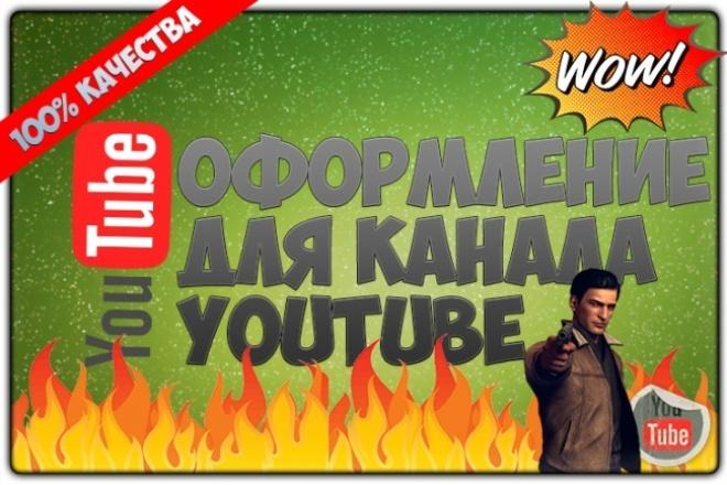 Разработаю качественный дизайн для вашего канала YouTube 1 - kwork.ru
