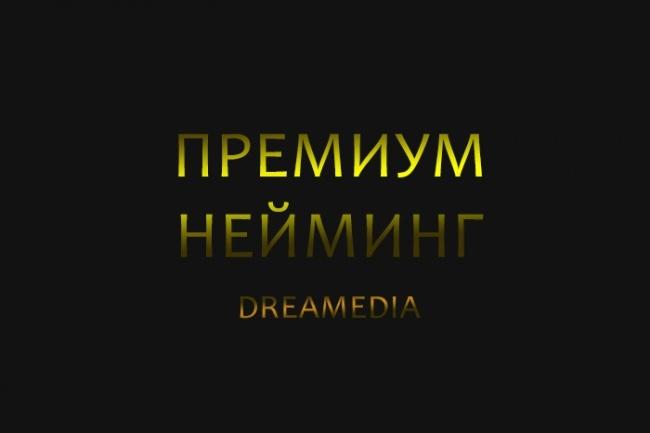 Подберу 50 доменов для вашего проекта 1 - kwork.ru