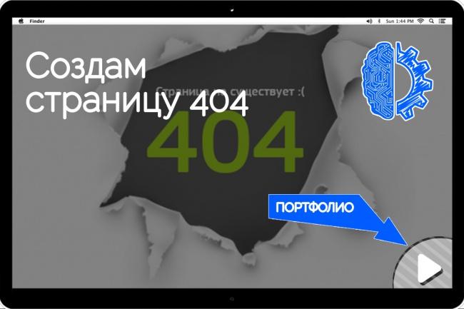 Создам страницу 404 1 - kwork.ru