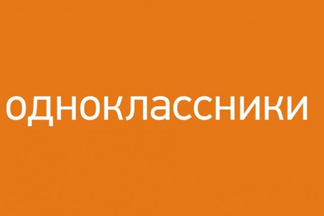 1000 заявок в друзья Одноклассники 1 - kwork.ru