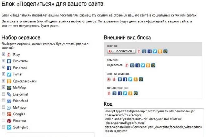 Кнопки соц. сетей на WPАдминистрирование и настройка<br>Размещу кнопки соц. сетей на блоге / сайте. Кнопки будут отображаться под каждой статьей и на главной странице Вашего сайта.<br>