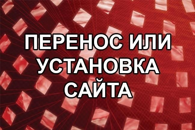 Перенесу Ваш сайт на новый домен 1 - kwork.ru