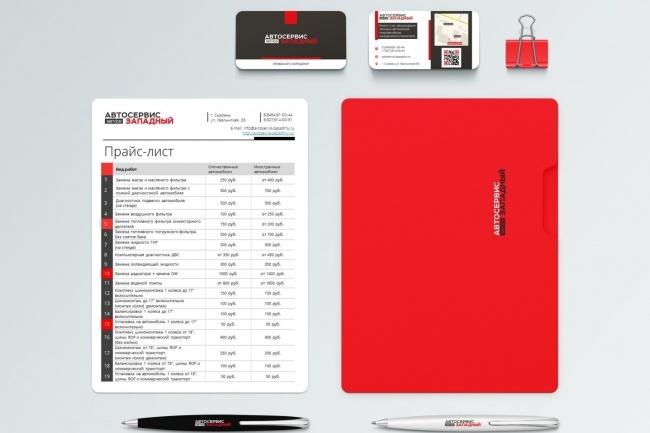 Фирменный стиль для Вашей компании 1 - kwork.ru