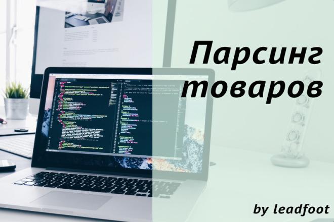 Парсинг товаров с сайтов в CSV, Excel, txt, сбор данных 1 - kwork.ru