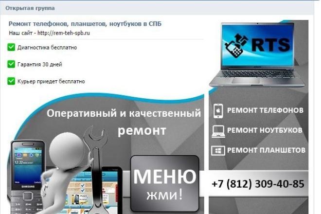 Группа вк с наполнением 1 - kwork.ru