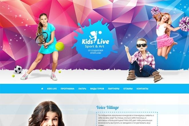 Продающие одностраничники | Landing Page - дешево, быстро и качественно 1 - kwork.ru