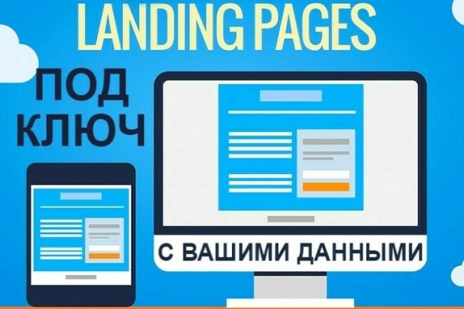 Дизайн лэндинга 1 - kwork.ru
