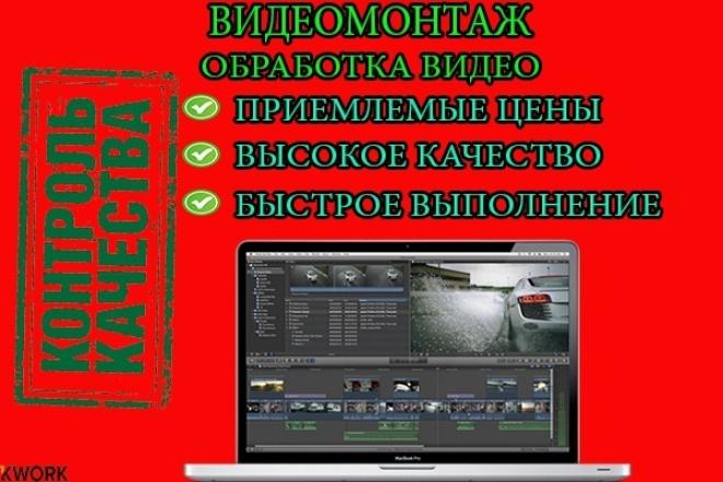 сделаю монтаж видео 1 - kwork.ru