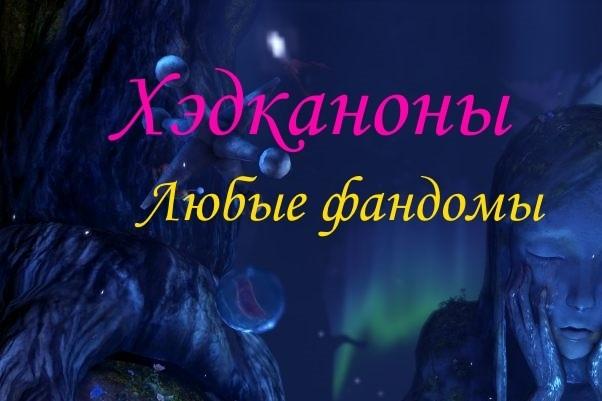 Составлю хэдканоны 1 - kwork.ru